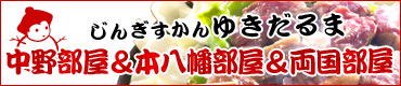 東京 中野・本八幡 ジンギスカン ゆきだるま